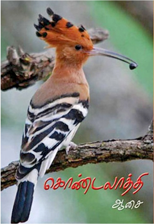 kondalathi_book cover