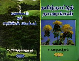 3_thamilnattu thavarangal & vanam_700