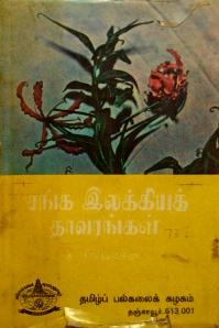 sanga ilakiya thavarangal