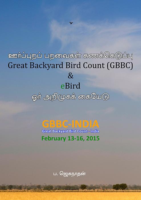 GBBC_2015_Tamil_final_700